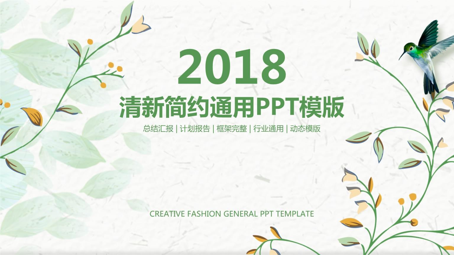 清新唯美 PPT模板.pptx
