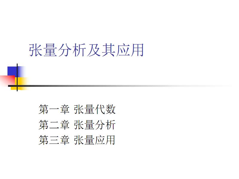 张量 分析及其应用.pdf