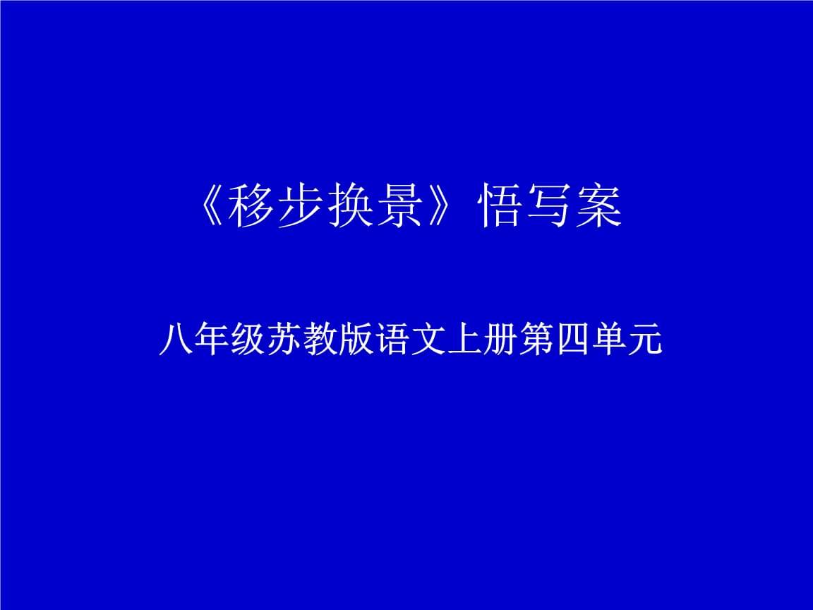 移步换景悟写案-公开课件(精选).ppt