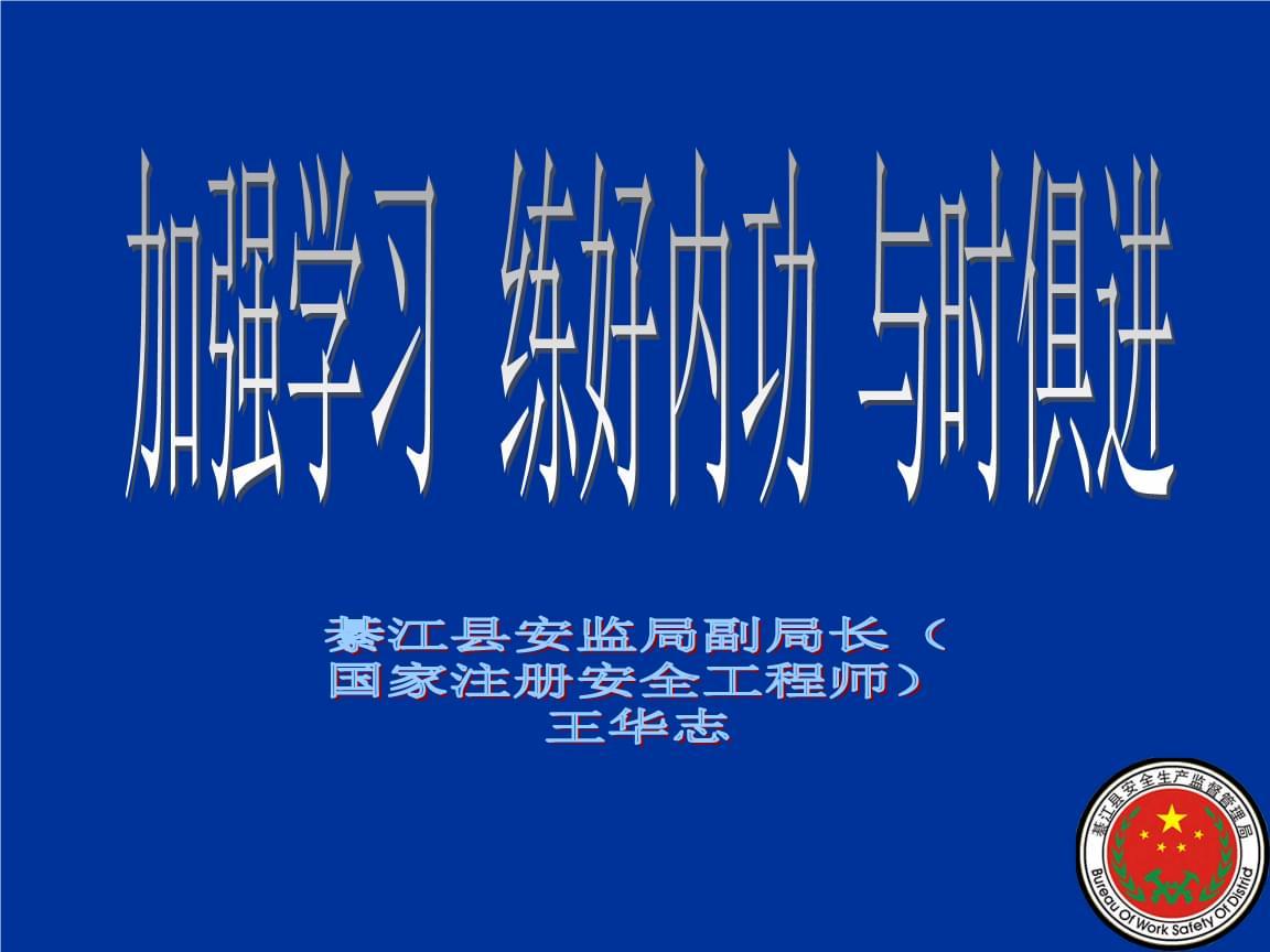 转变安监执法方式(綦江)-公开课件(精选).ppt