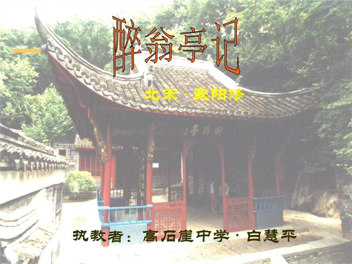 醉翁亭记白慧平-公开课件(精选).ppt