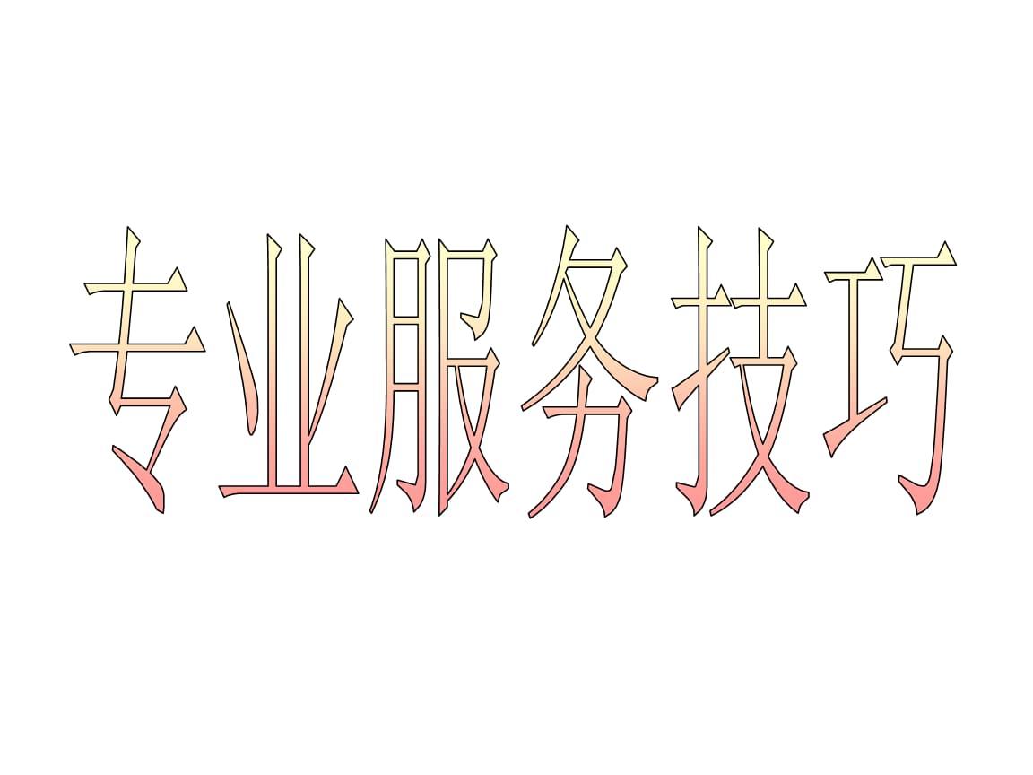 专业服务技巧-公开课件(精选).ppt