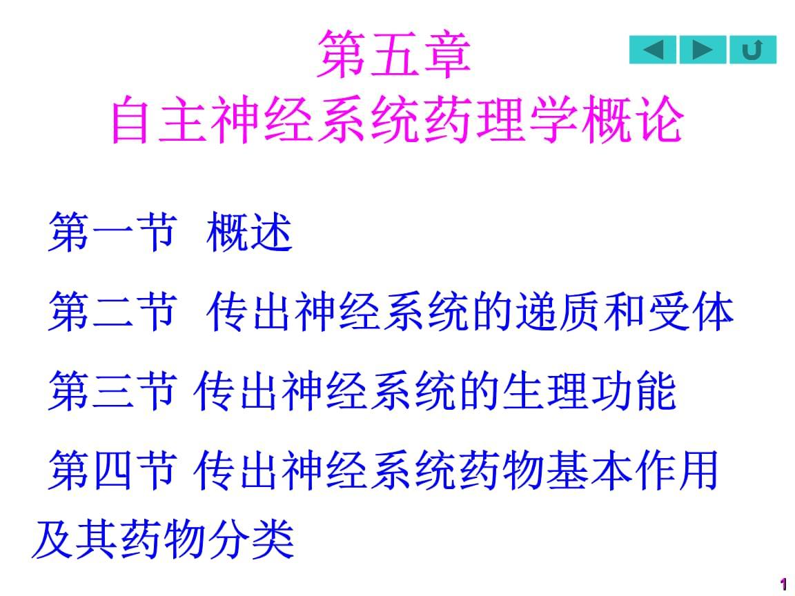 自主神经药理 -公开课件(精选).ppt