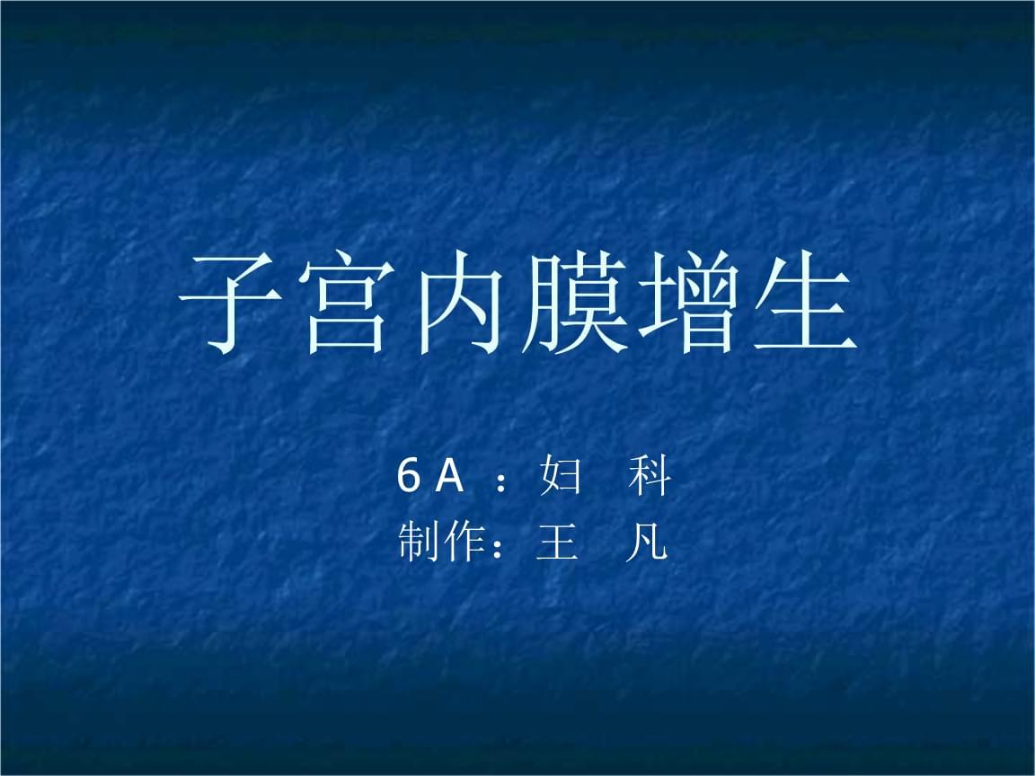 子宫内膜增生-公开课件(精选).ppt