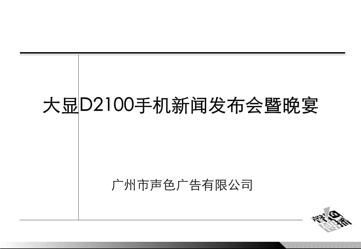 最新大显手机新闻发布会暨晚宴方案-公开课件(精选).ppt