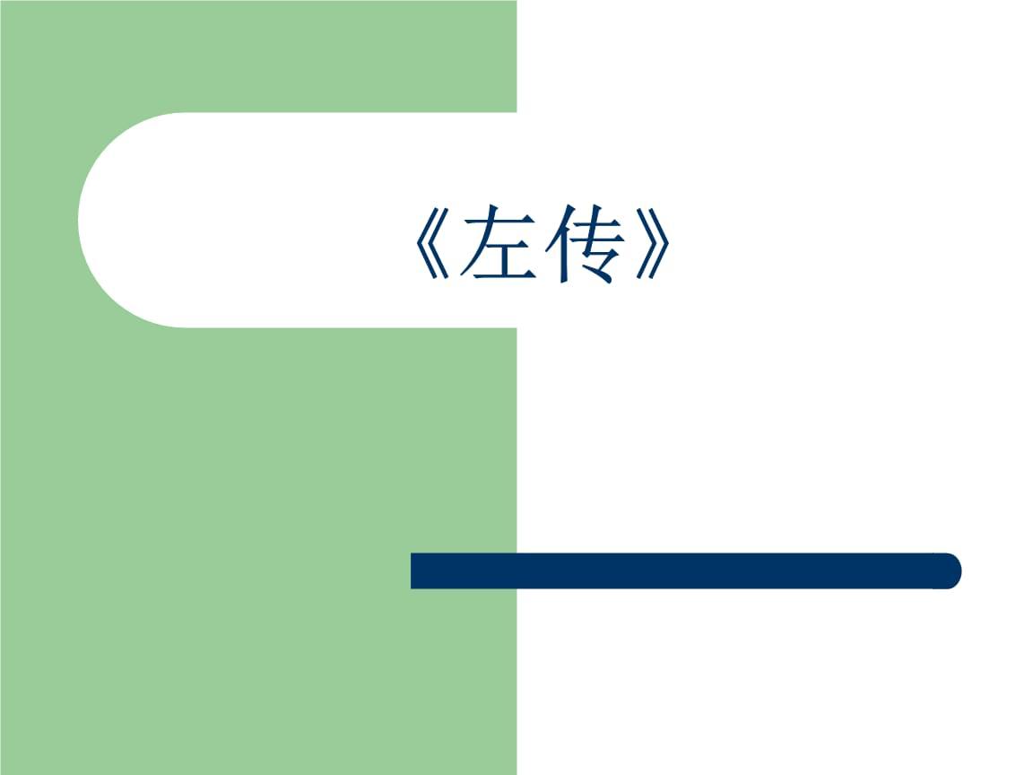 左传-公开课件(精选).ppt
