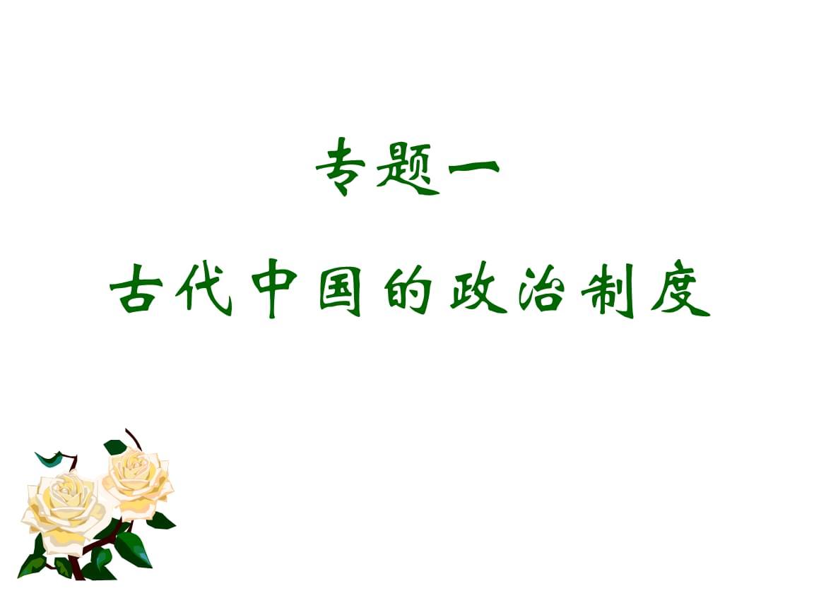 专题一古代中国的政治制度(用)-公开课件(精选).ppt