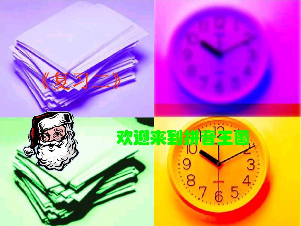 一年级语文上册汉语拼音《复习二》-公开课件(精选).ppt