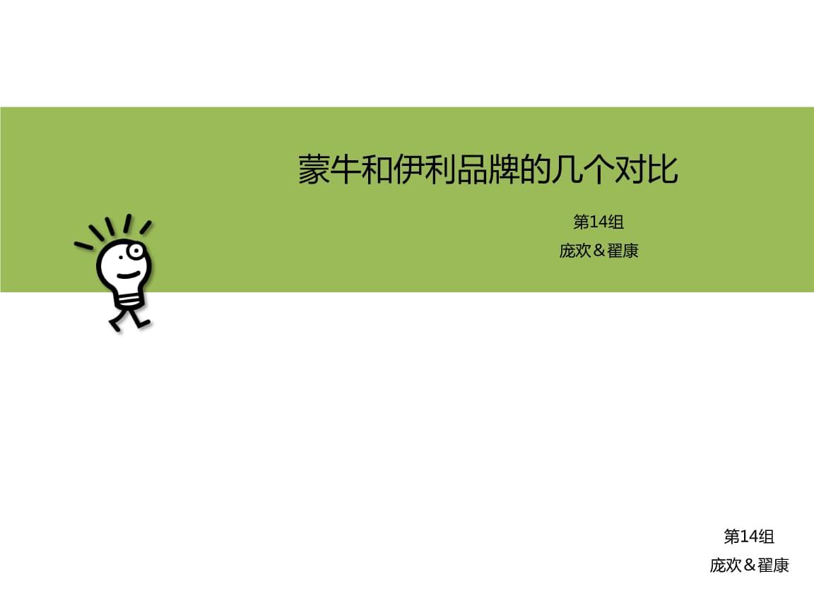伊利VS蒙牛-公开课件(精选).ppt