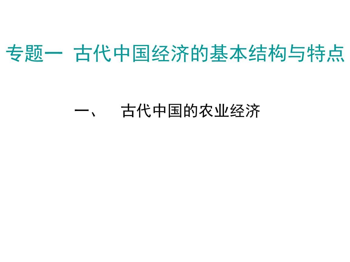 专题一_古代中国农业-公开课件(精选).ppt