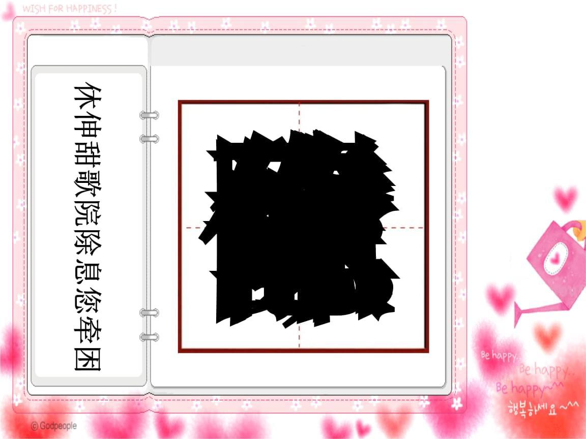 一株紫丁香-公开课件(精选).ppt