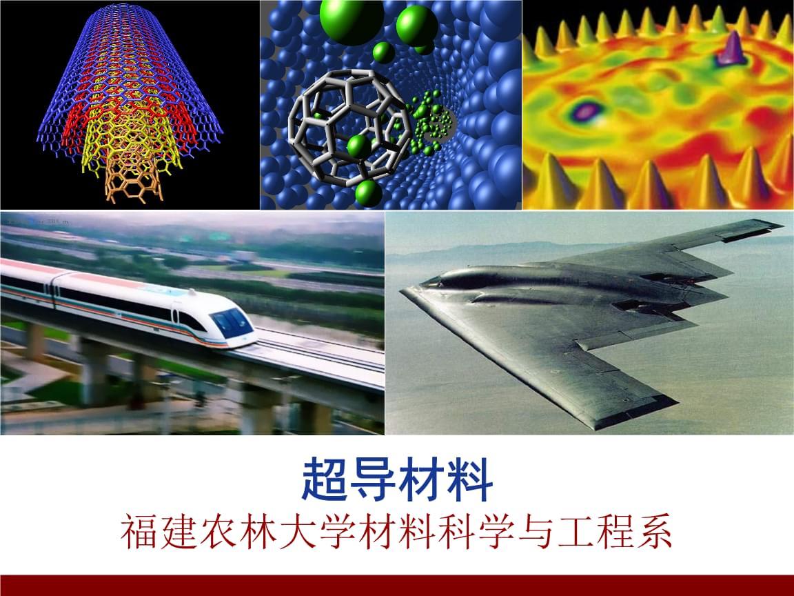 专题应用超导材料-公开课件(精选).ppt