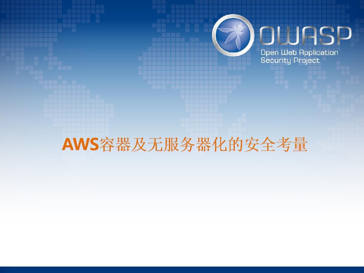 AWS的容器和无服务器架构安全的实践.pptx