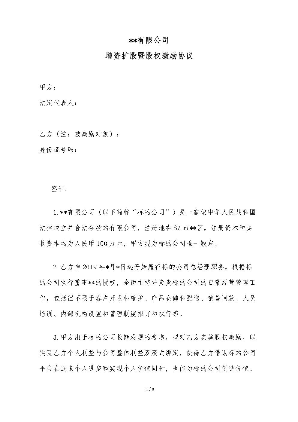 增资扩股暨股权激励协议2019.doc