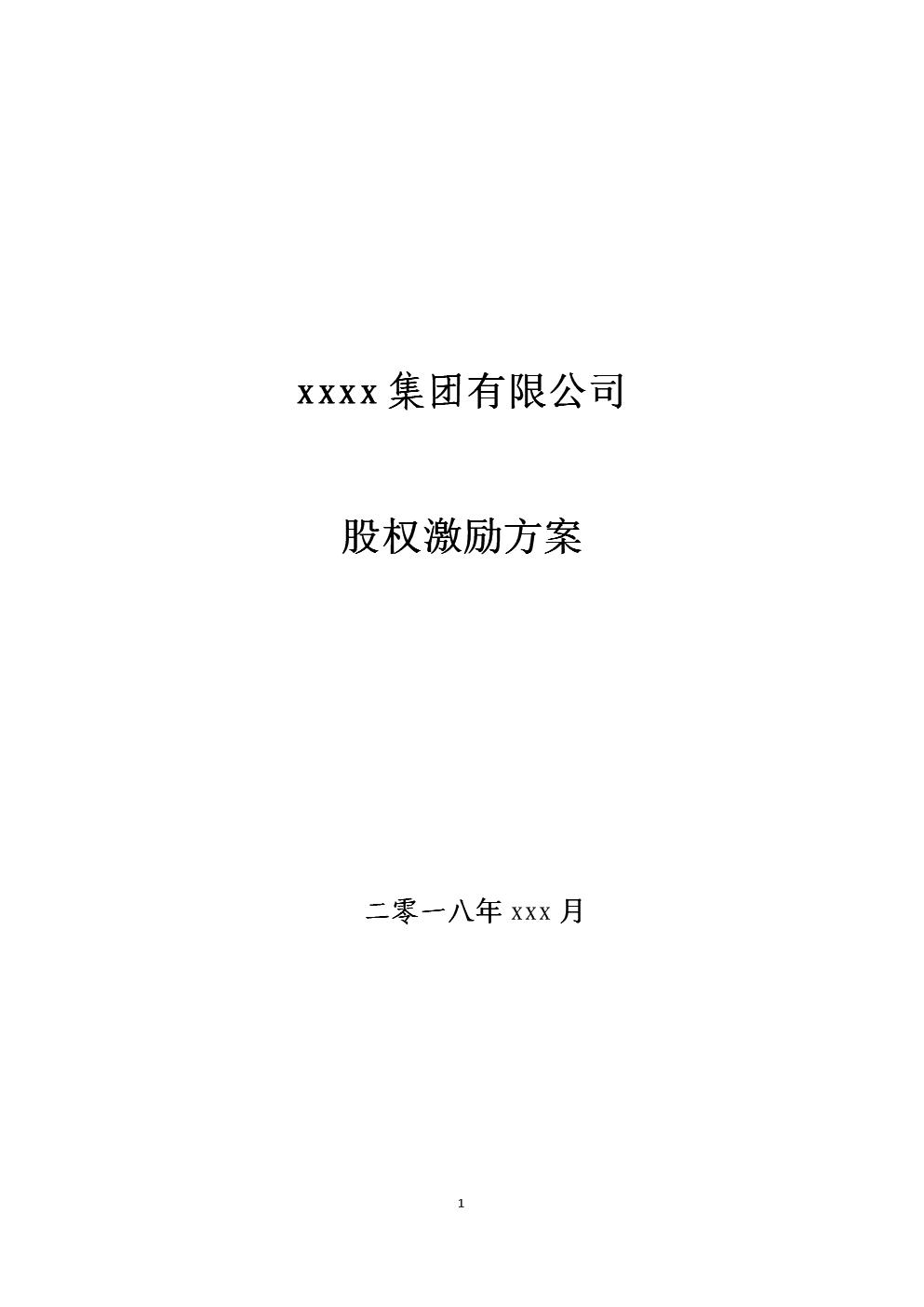股权激励方案(某集团化公司)2018.docx