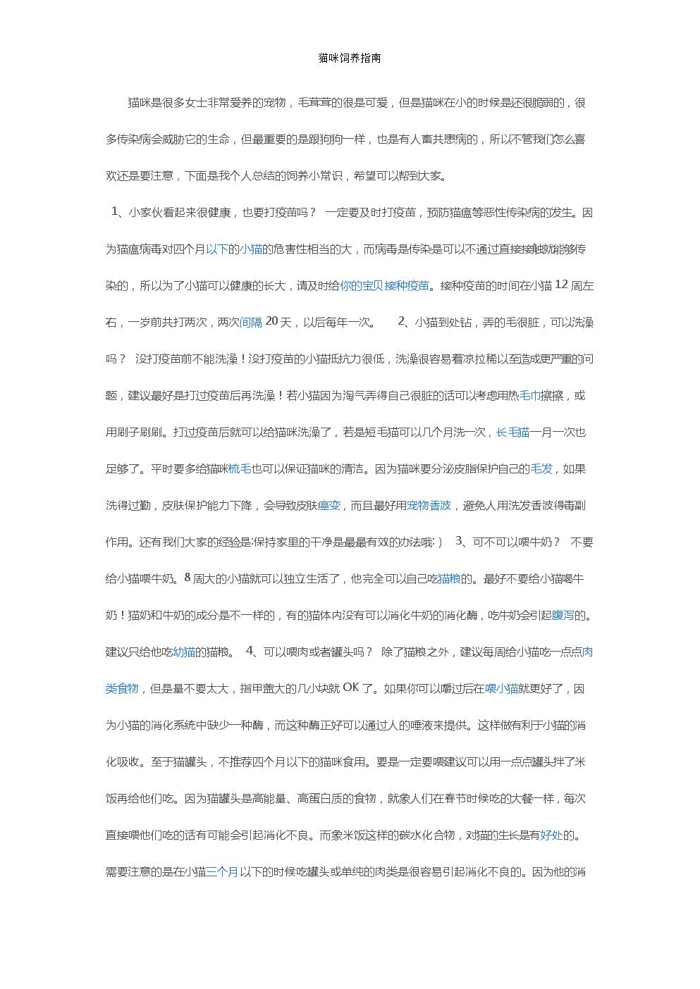 猫咪饲养指南.doc