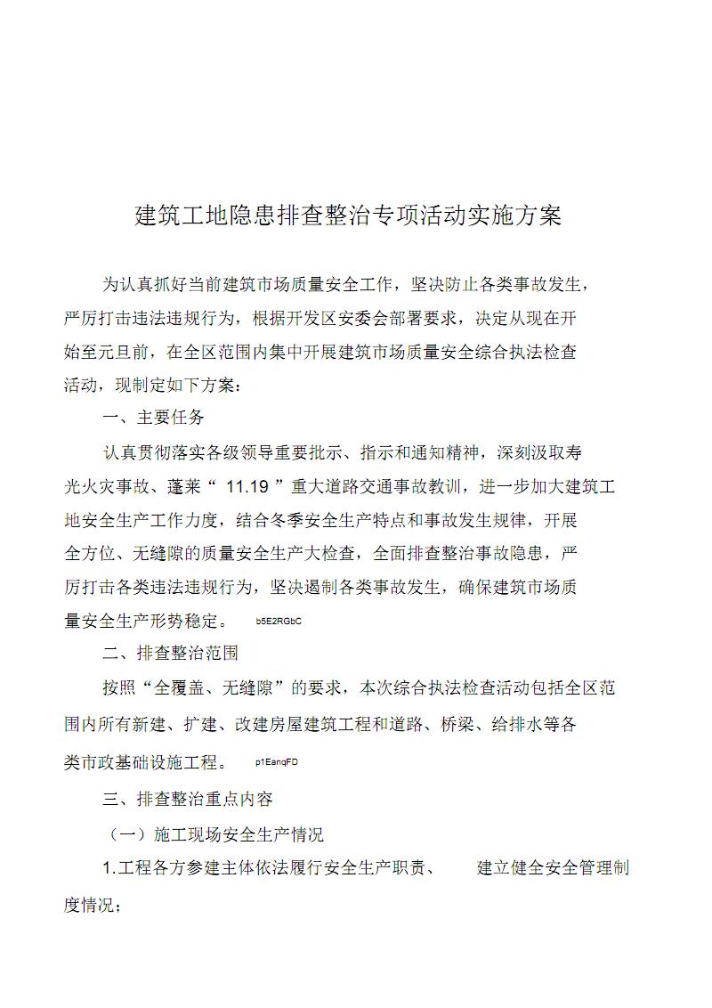建筑工地隐患排查整治专项活动实施方案.pdf