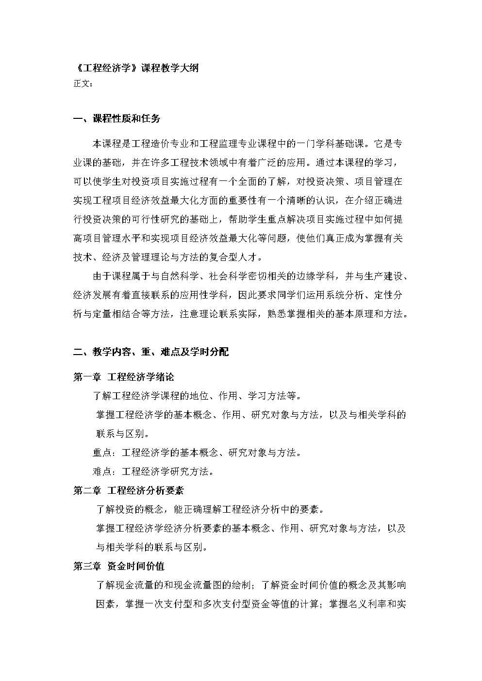 《工程经济学》课程教学的大纲.doc