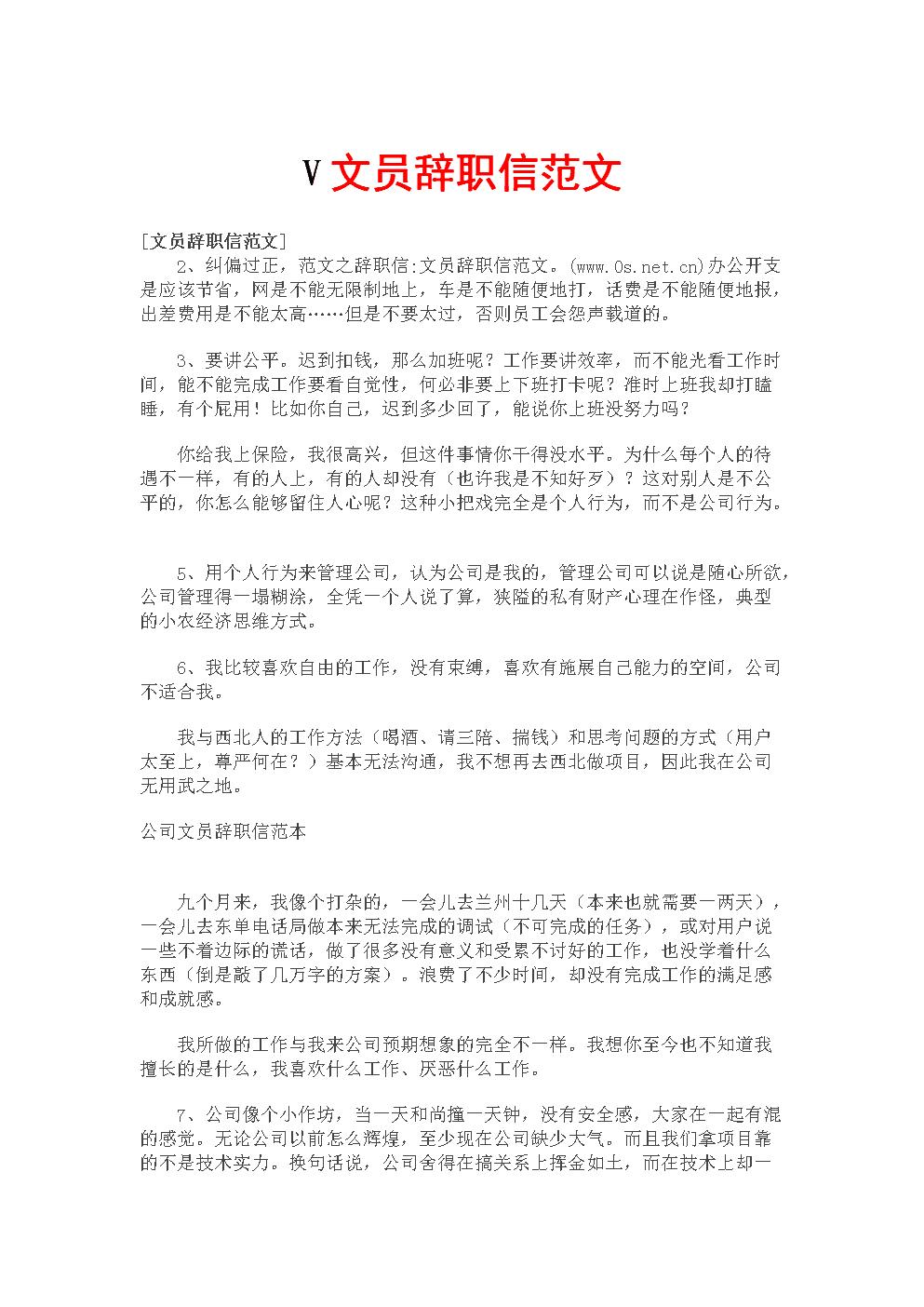 V文员辞职信范文.docx