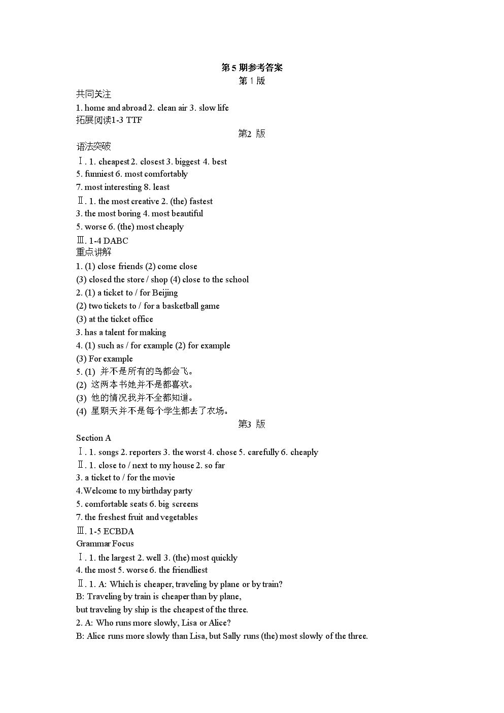 八年级新目标(GDY)第5-12期参考.doc
