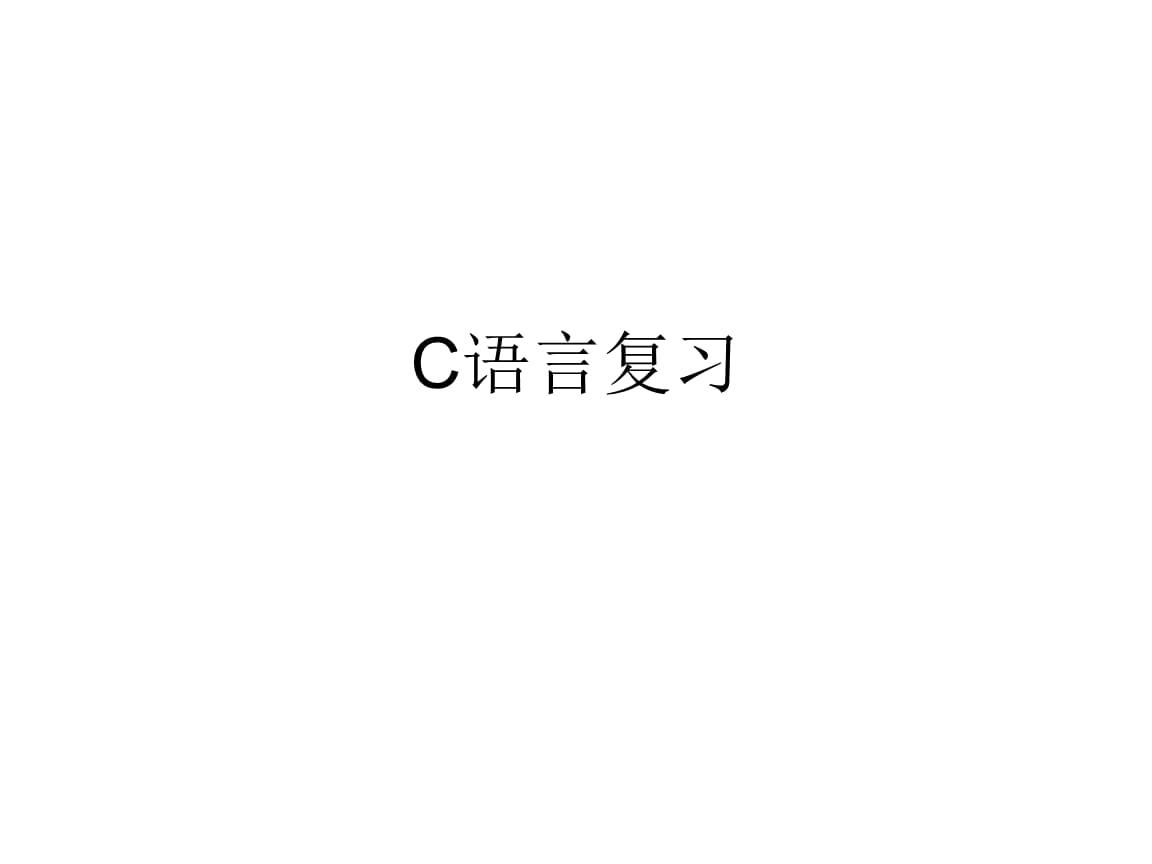 C语言选择题练习.ppt