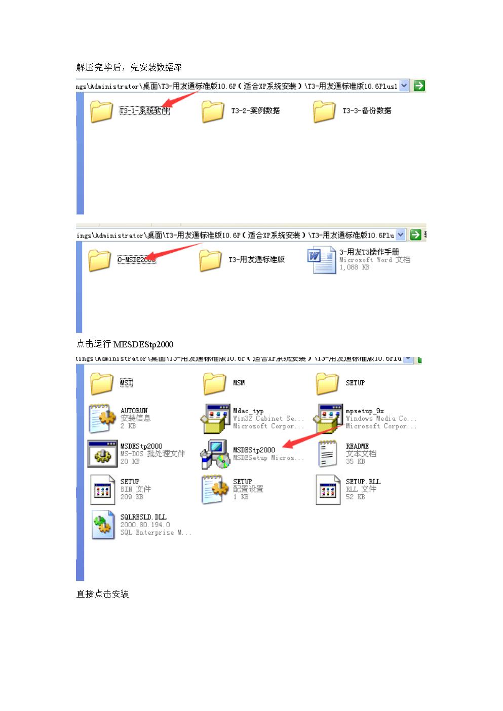 T3xp安装文档教程.doc