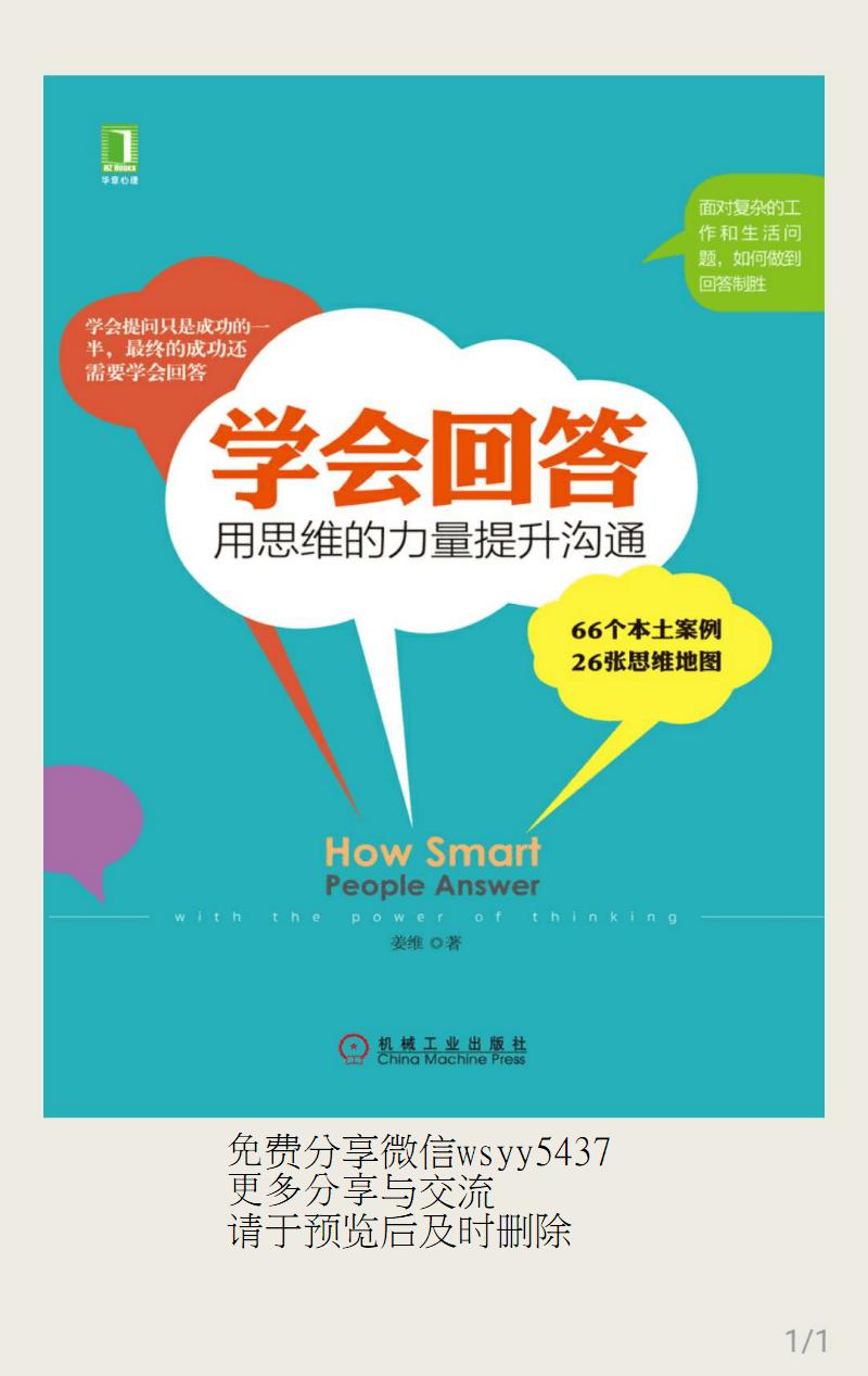 《学会回答》提升沟通.pdf