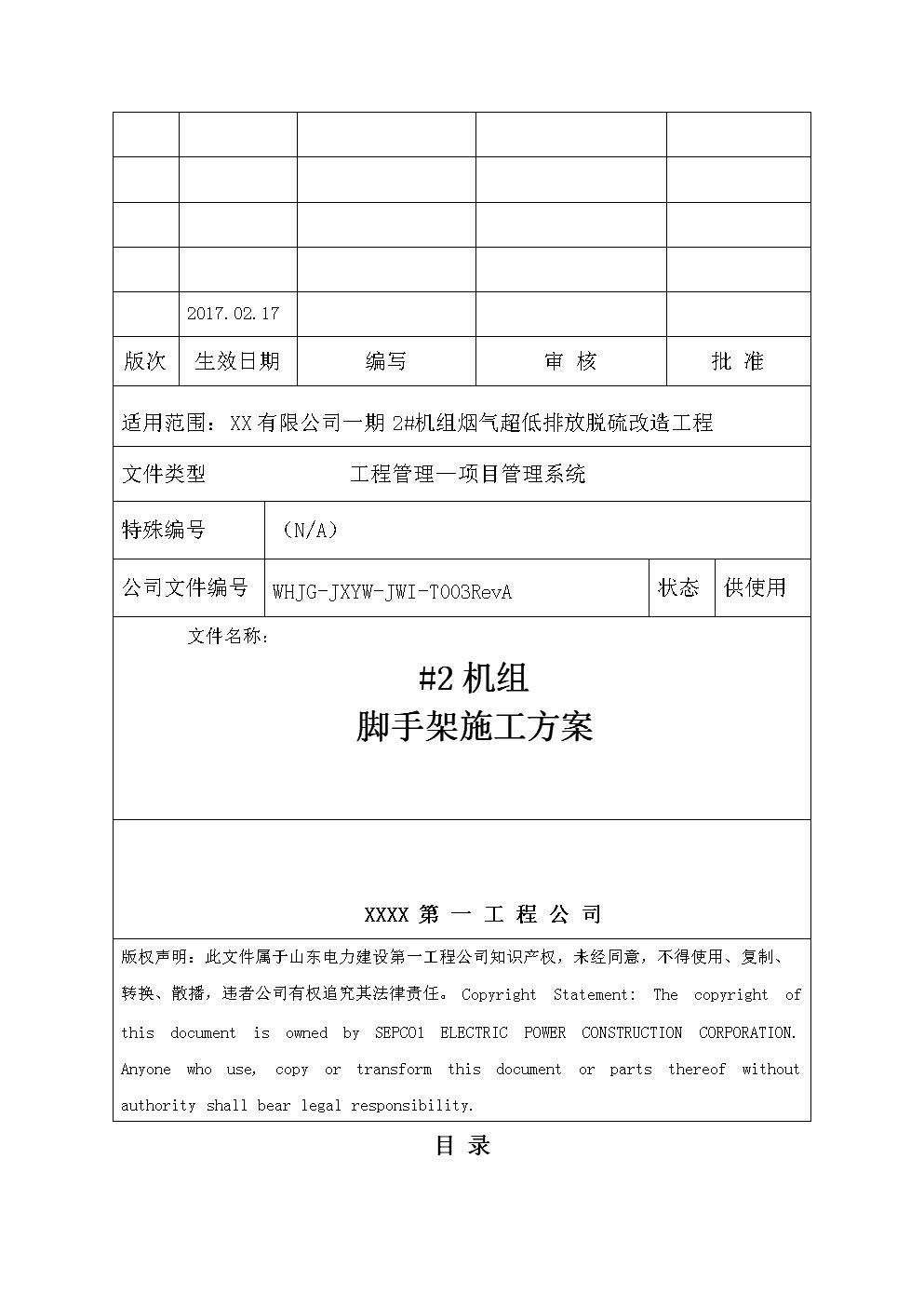 脚手架施工方案(标准模板).doc