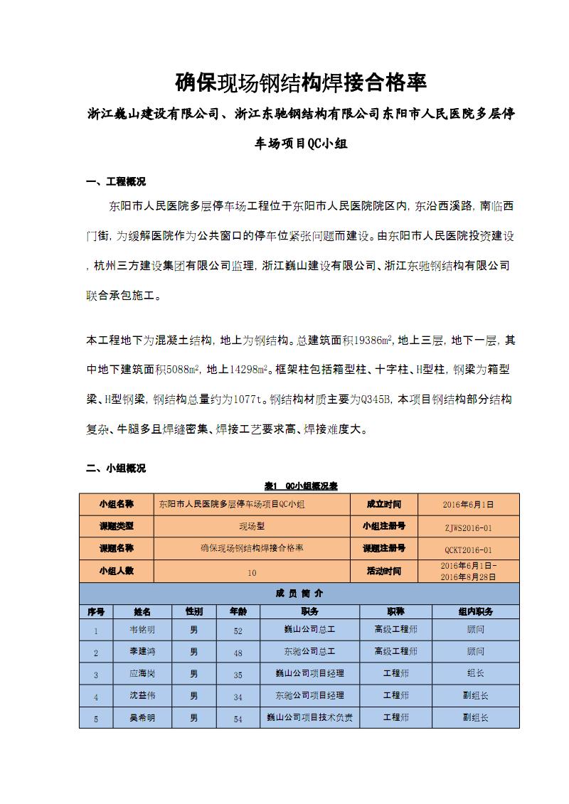 确保现场钢结 构焊.pdf