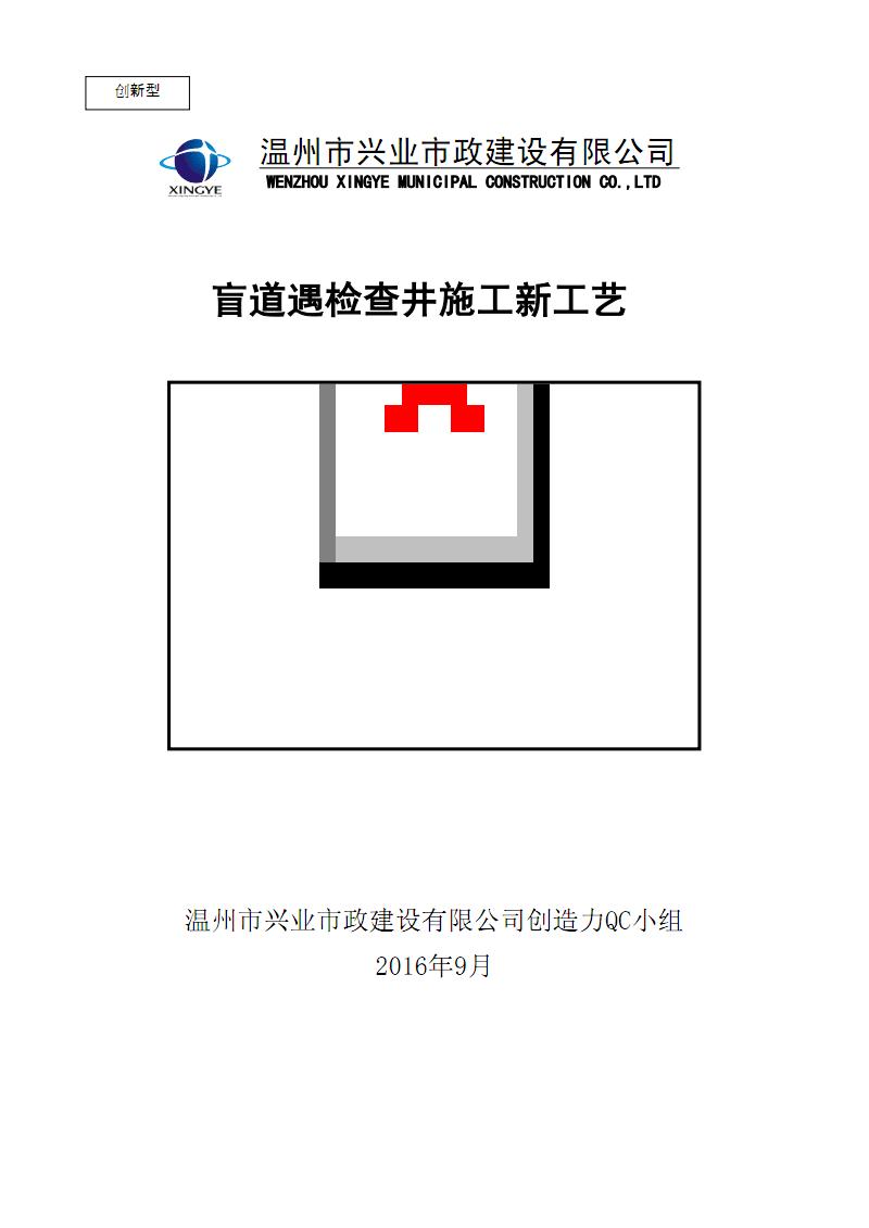 盲道遇检查井施工新工艺QC.pdf