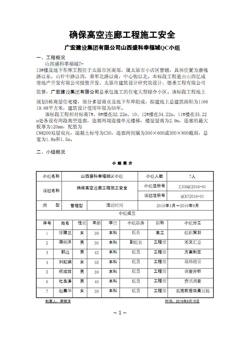 确保高空连廊工程施工安全.pdf