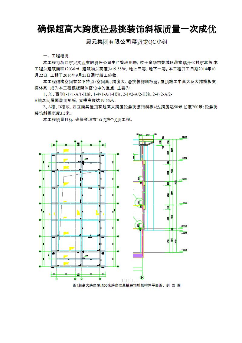 确保超高大跨度砼悬挑装饰斜板质量一次成优QC小组.pdf
