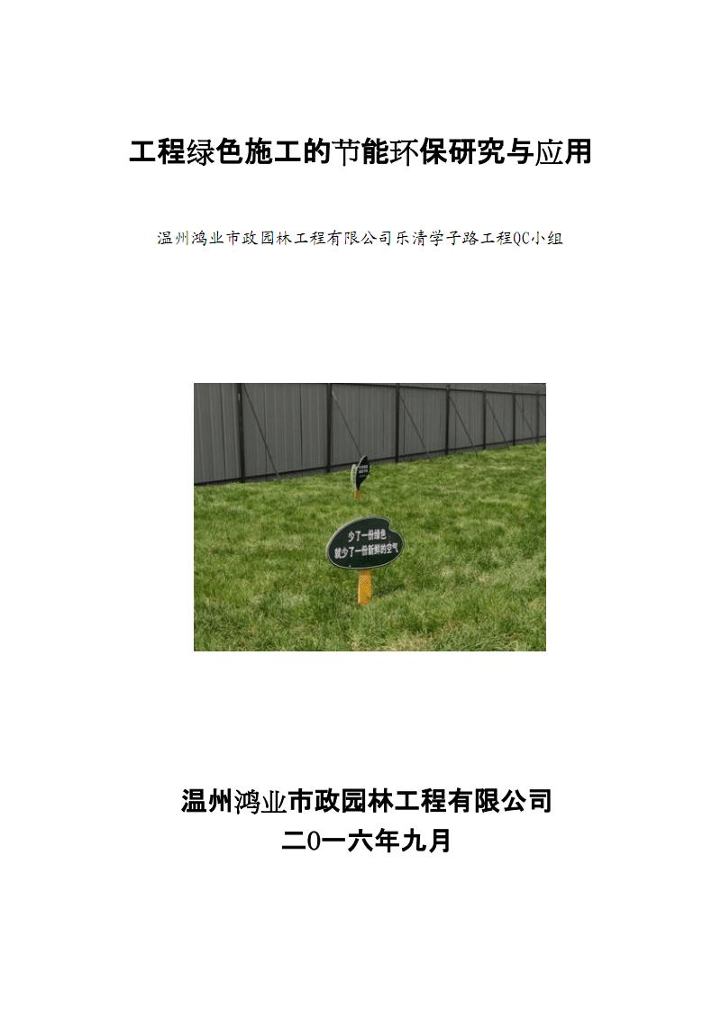 工程绿色施工的节能环保研究与应用QC小组.pdf