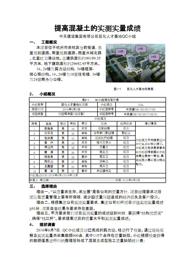 提高混凝土的 实测实量成 绩.pdf