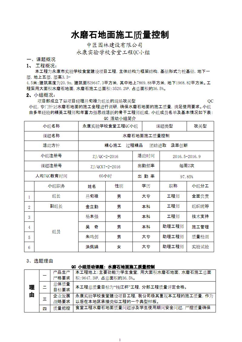 水磨石地面施工质量控制.pdf