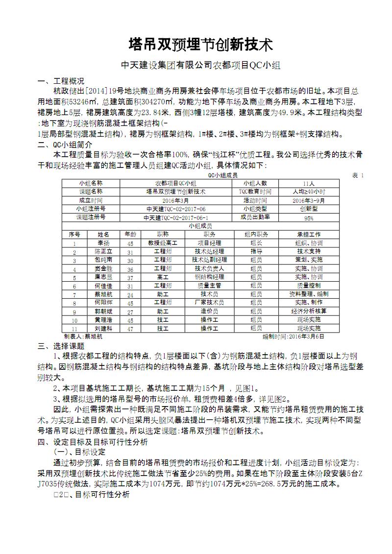 塔吊双预埋 节创.pdf