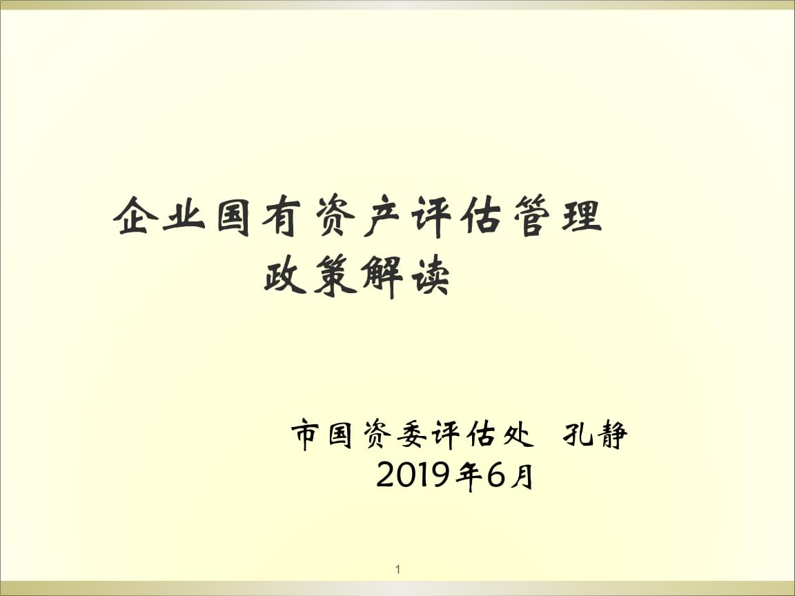 2019年评估管理政策解读.pptx