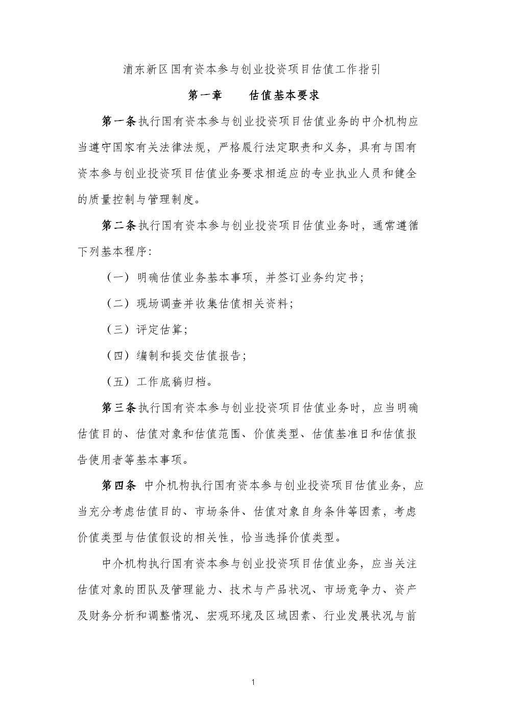 浦东新区创投估值报告模板.doc