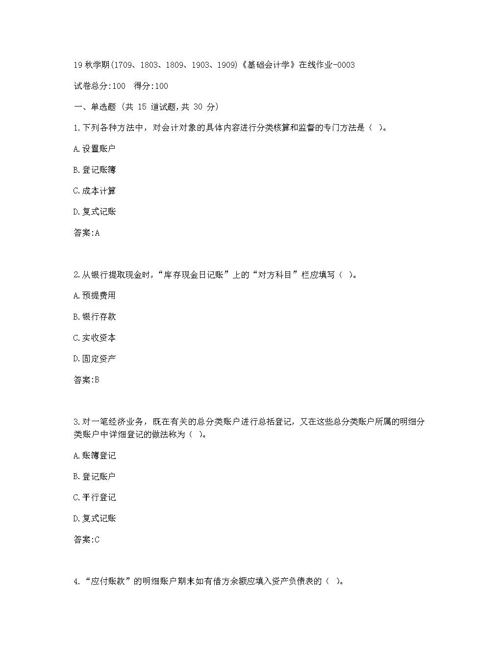 南开19秋学期(1709、1803、1809、1903、1909)《基础会计学》在线作业答卷.docx