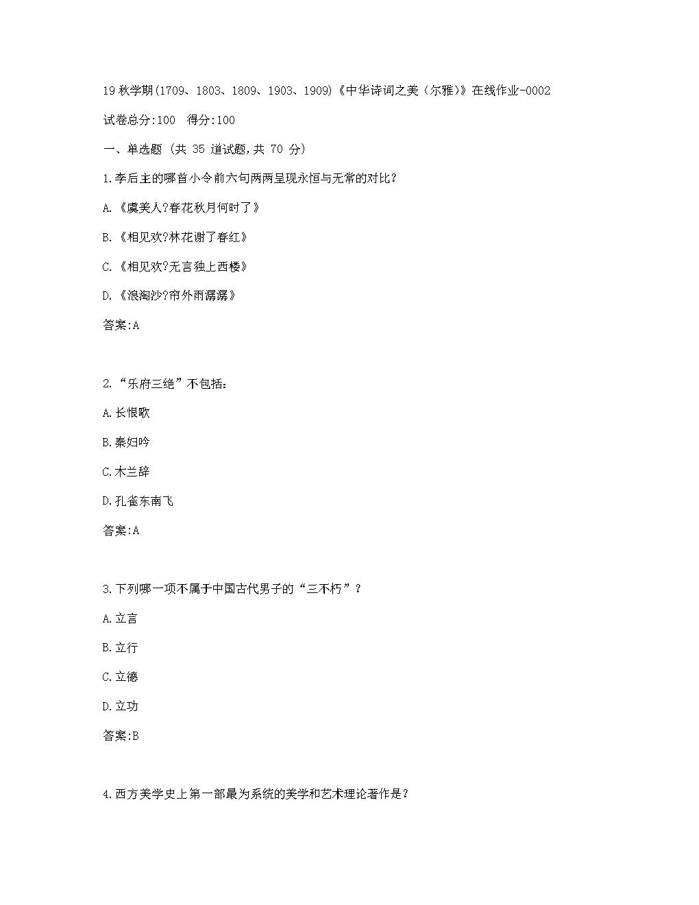 南开19秋学期(1709、1803、1809、1903、1909)《中华诗词之美(尔雅)》在线作业答卷.docx