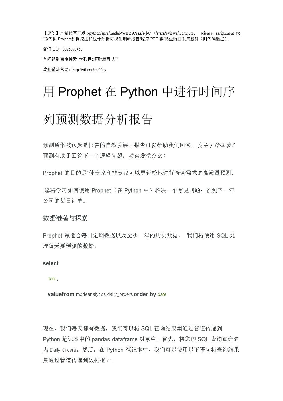 【原创】用Prophet在Python中进行时间序列预测数据分析报告论文(附代码数据).docx
