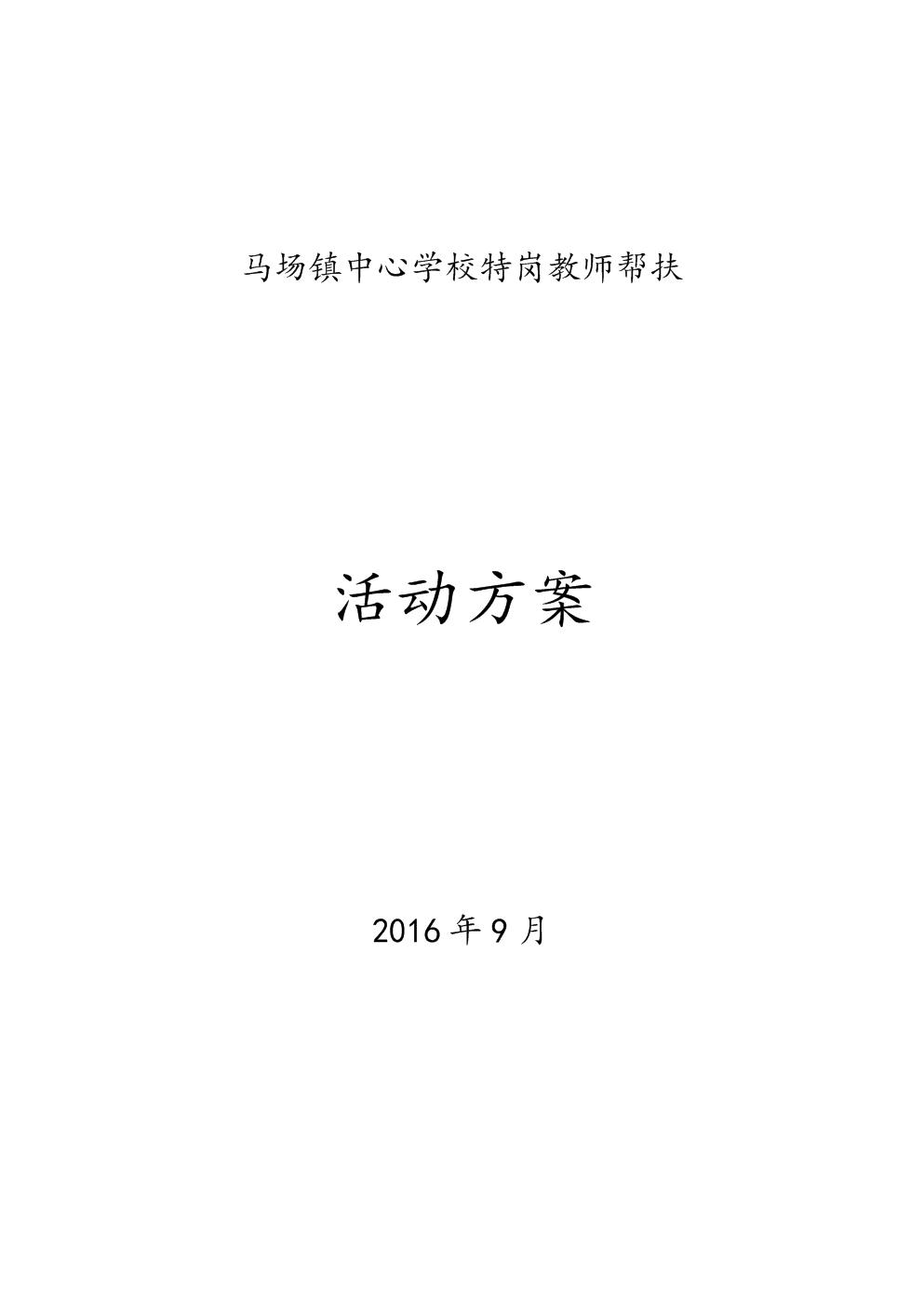 特岗教师帮扶方案.doc
