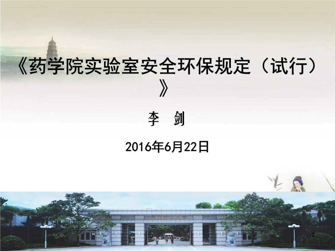 药学院实验室安全环保规定(试行).ppt