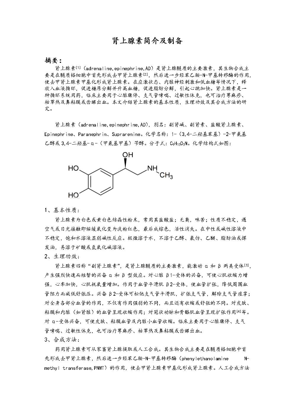 肾上腺素简介及制备.doc