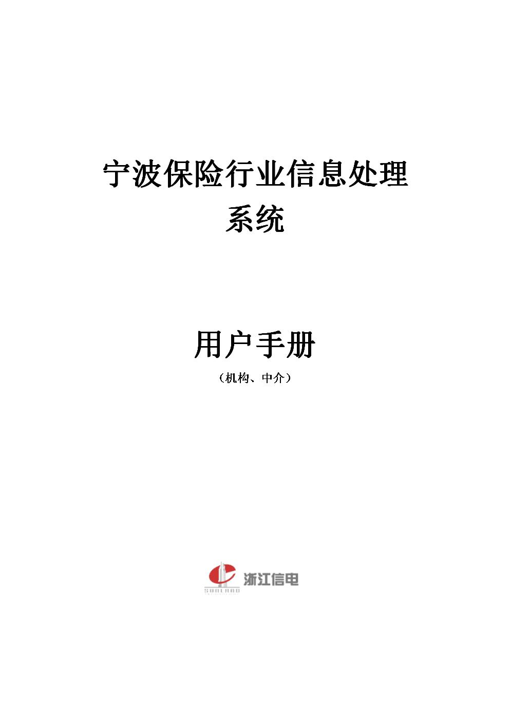 宁波保险行业信息处理系统使用手册.doc