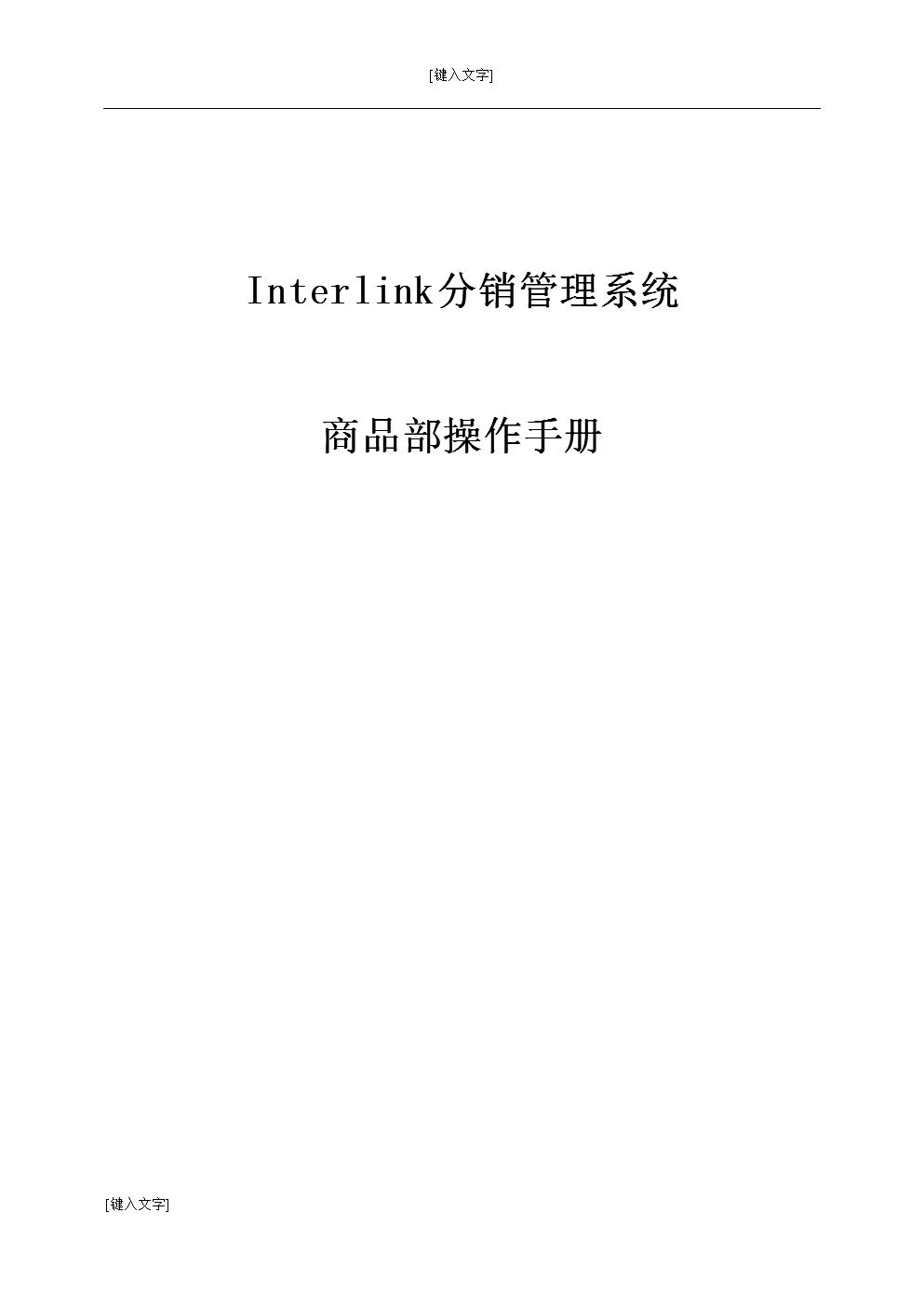 配货操作手册.doc