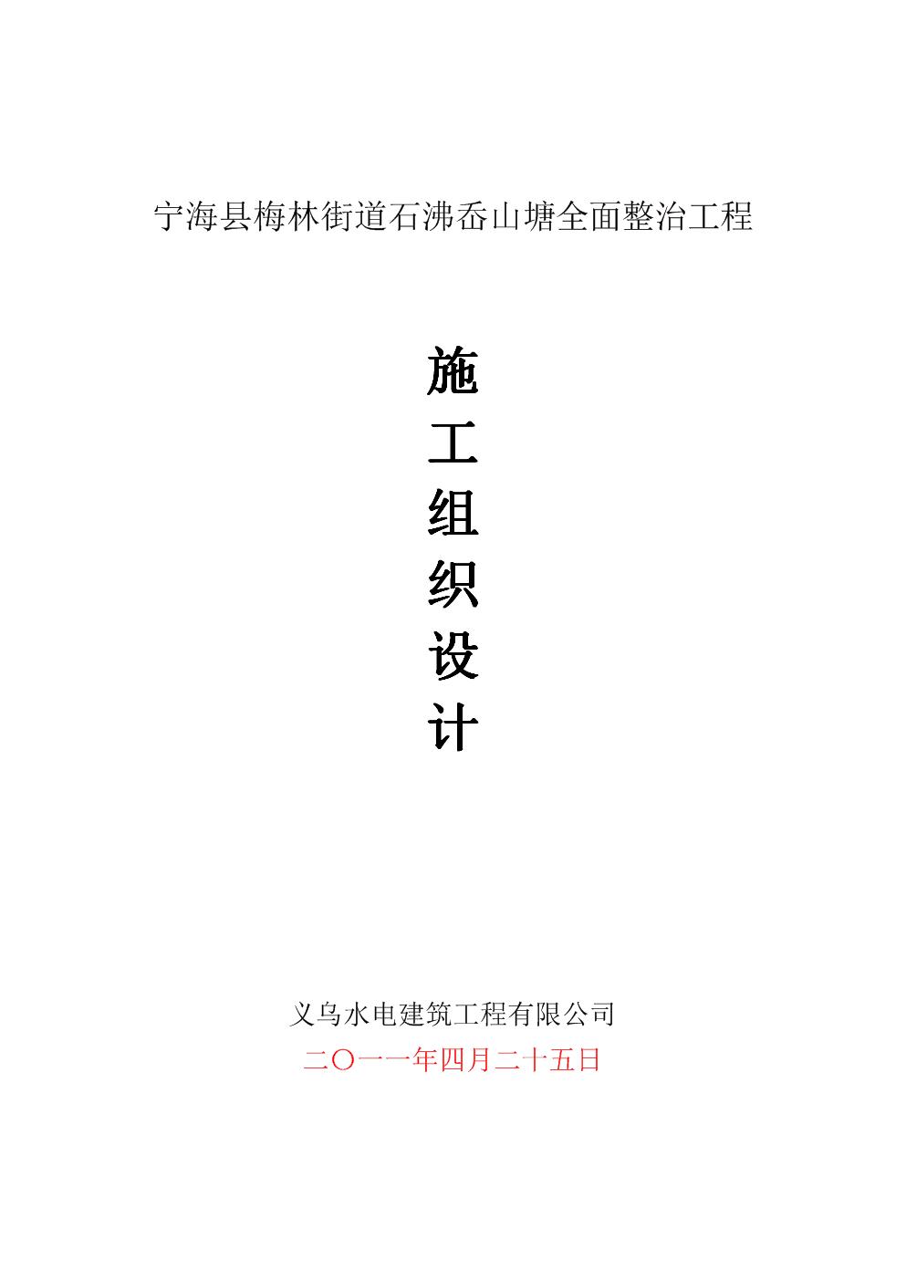 宁海县梅林街道石沸岙山塘全面整治工程施工组织设计.doc