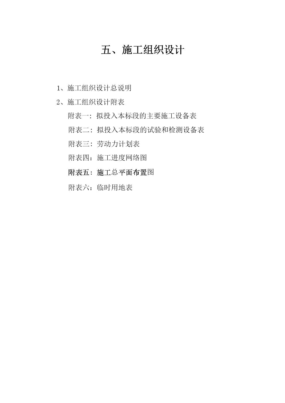 蓬安县徐家土地项目施工组织设计.doc