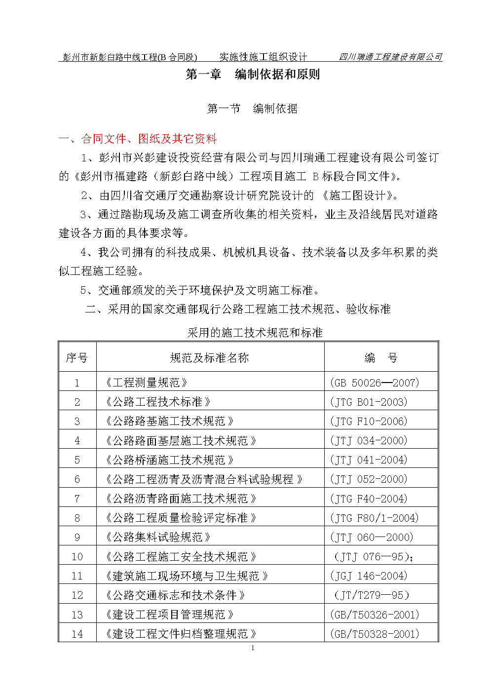 彭州市新彭白路中线工程B 合同段 实施性施工组织设计.doc