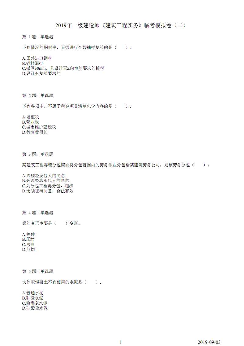 2019年一建考试【建筑】临考模拟卷(二).pdf